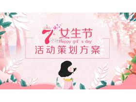 粉色水彩三七女生节活动策划方案PPT模板