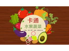 卡通蔬菜PPT模板免费下载