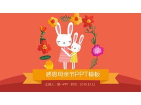 卡通兔子����和兔子����背景母�H�PPT模板