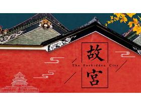 古典风《故宫》主题PPT模板