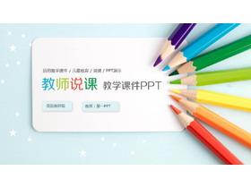 彩色�U�P背景的教�W�f�nPPT�n件模板