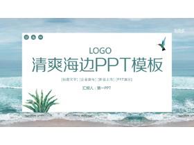 清爽海边背景PPT模板免费下载