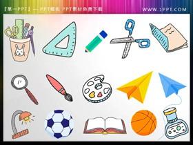 15个彩色卡通文具PPT图标素材