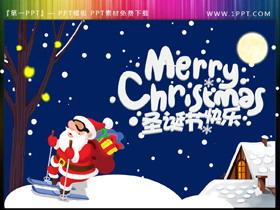 圣诞老人Merry Christmas幻灯片素材