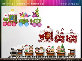 三辆圣诞小火车PPT素材