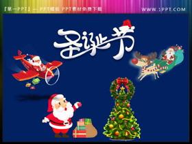 多张圣诞老人圣诞节PPT素材