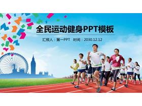 跑步背景的全民健身�\��PPT模板