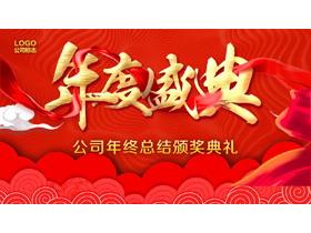 《年度盛典》公司年�K��Y�C��典�YPPT模板