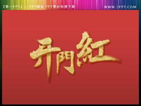 �C金�_�T�tPPT��g字