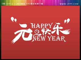 Happy New Year元旦快��PPT��g字