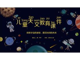 卡通太空主�}的�和�天文教育之月球探索PPT�n件