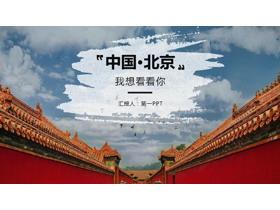《中��北京・我想看看你》北京旅游景�c介�BPPT模板