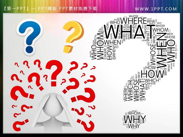 11个有趣的问号PPT素材