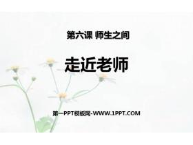 《走近老师》PPT免费课件