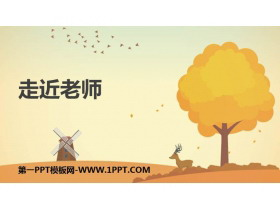 《走近老师》PPT免费课件91国产福利实拍在线观看