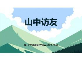 《山中访友》PPT免费下载
