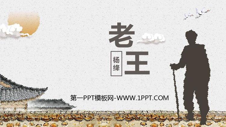 部编版七年级语文下册《老王》PPT课文课件