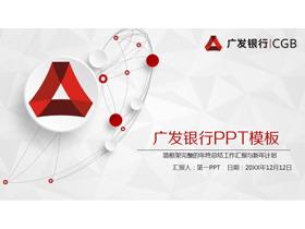 红色微立体广发银行专用PPT模板