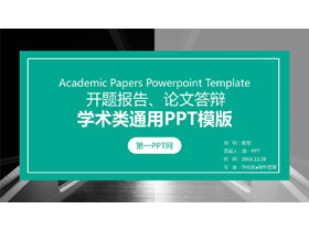 绿色学术开题报告PPT模板免费下载