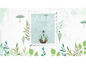清新绿色水彩邮票叶子背景的八月你好PPT模板