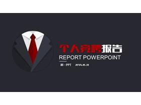 黑色UI西装领带背景的个人竞聘PPT模板