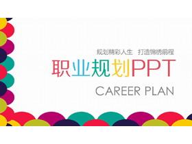 彩色时尚个人职业规划PPT模板