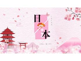 粉色水彩日系樱花背景日本旅行相册PPT模板