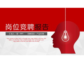 人头与灯泡背景的红色岗位竞聘报告PPT模板
