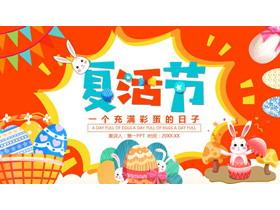 卡通小兔子彩蛋背景的复活节介绍PPT模板