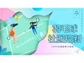 彩色大学羽毛球协会纳新宣传PPT模板