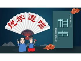 中国相声文化艺术知识介绍PPT