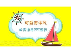 卡通帆船背景的�和�成�L教育PPT模板
