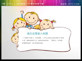 4张卡通儿童PPT文本框素材