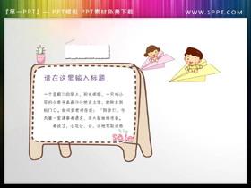 4张可爱卡通PPT文本框素材