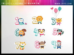 可爱卡通动物装饰的彩色数字PPT图标素材