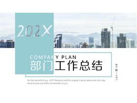 淡雅蓝色商业建筑背景的部门工作总结PPT模板