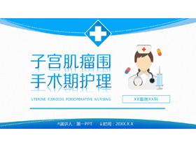 蓝色医院手术期护理PPT模板