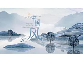 蓝色群山意境中国风PPT模板