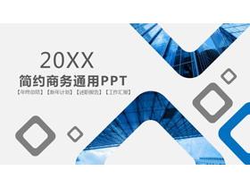 简约蓝色方框背景通用商务PPT模板免费下载
