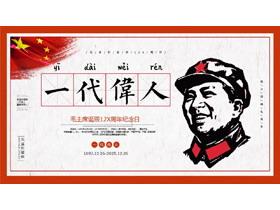 《一代伟人》毛主席诞辰XX周年纪念日PPT模板