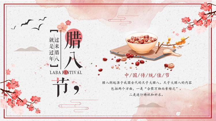 中国传统节日腊八节介绍PPT