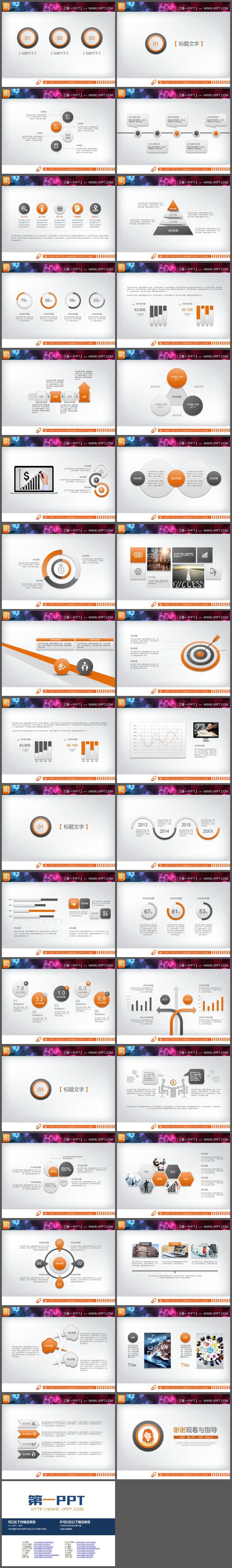 34套橙黑配色渐变风格PPT图表免费下载