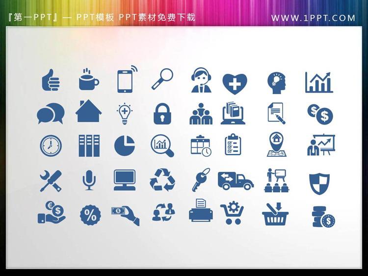 40个可填色的金融主题PPT图标素材