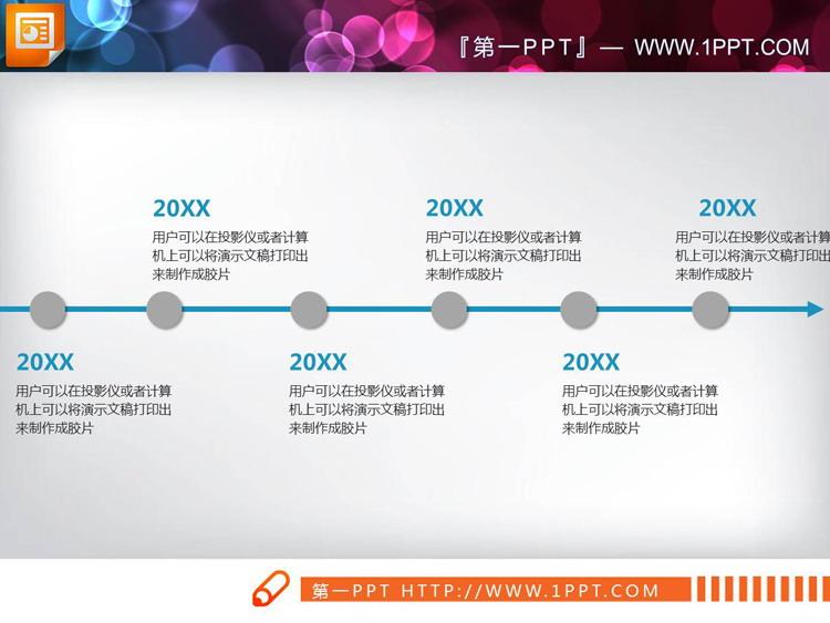 四张彩色实用PPT时间轴