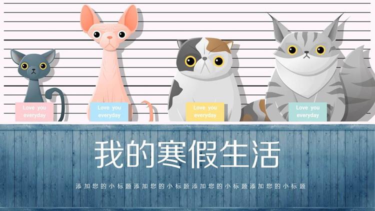 可爱卡通小动物背景的寒假生活PPT模板1