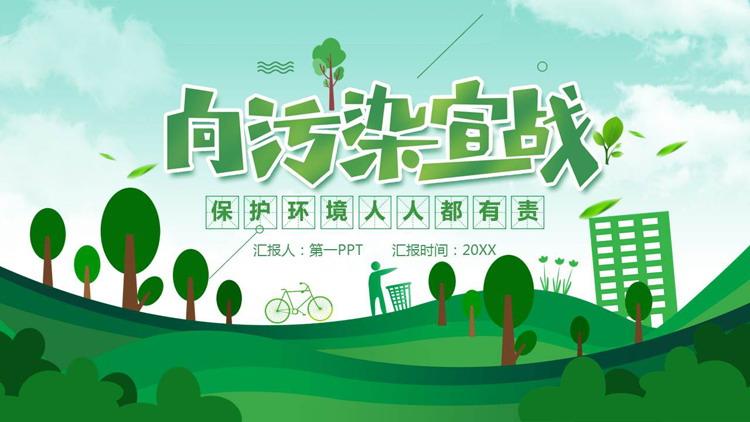 《向污染宣战》世界环境日主题PPT模板