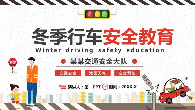 冬季行车安全PPT下载
