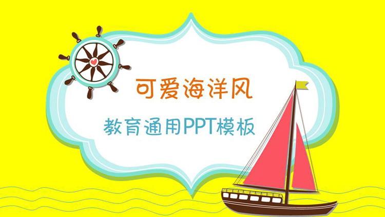 卡通帆船背景的儿童成长教育PPT模板
