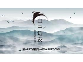 《山中访友》PPT教学课件下载