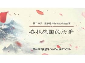 《春秋���的���》PPT教�W�n件
